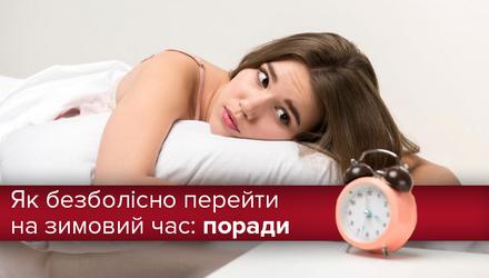 Як легше пережити переведення годинника на зимовий час: цінні поради