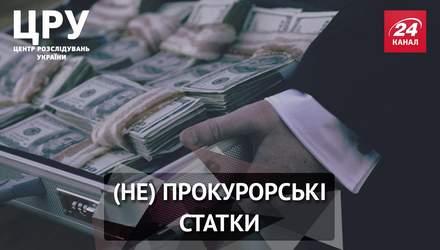 Шикарные особняки, авто и оффшоры: поразительное расследование о жизни украинских прокуроров