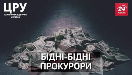 """Как церковные мыши. Журналисты показали заоблачные доходы """"бедных"""" прокуроров"""