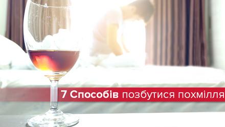 Як позбутися похмілля: 7 нестандартних способів