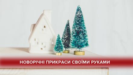 5 новогодних украшений, которые можно сделать своими руками за полчаса