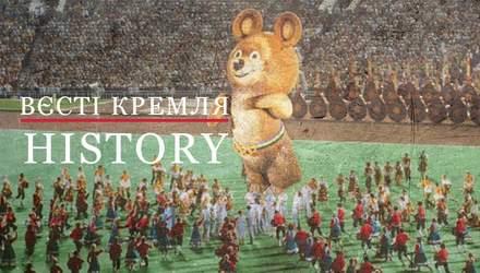 Вєсті Кремля. History. Чому творець легендарного Олімпійського ведмежати не став мільйонером