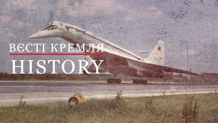 Вєсті Кремля. History. Як Ту-144 став ідеологічною зброєю і програв