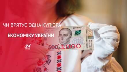 Навіщо НБУ хоче запустити купюру номіналом 1000 гривень: думки експертів