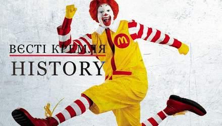 Вєсті Кремля. History. Як американський вірус McDonald's вразив СРСР