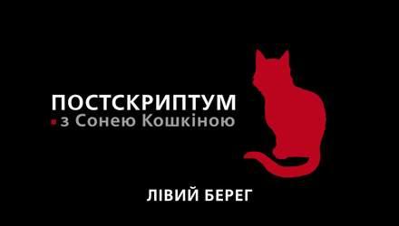 Постскриптум. Майданы не бывают заказными