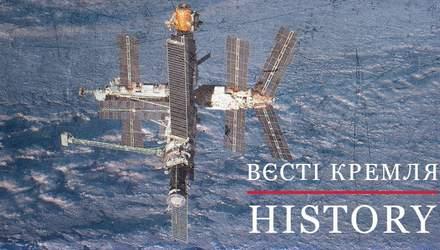 """Вести Кремля. History. Покорение космоса: как СССР запустил станцию """"Мир"""""""