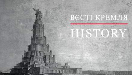 """Вести Кремля. History. Как большевики хотели почтить Ленина – грандиозный проект """"Дворец Советов"""""""