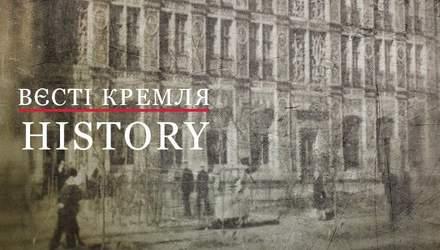 """Вести Кремля. History. Строительная сага: как возникли """"хрущевки"""""""