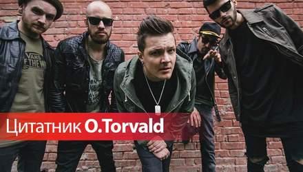 О.Тorvald в цитатах: почему музыканты занимались любовью трижды и кто такие #нашілюди