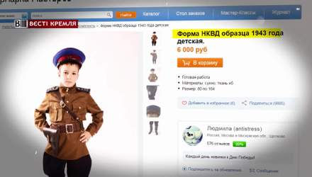 Російським дітлахам на 9 травня запропонували одягтися в форму НКВС