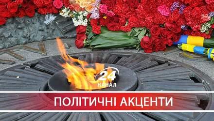 В чем разница между украинским и российским празднованием 9 мая