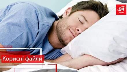 Корисні файли. Здоровий сон: поради та застереження