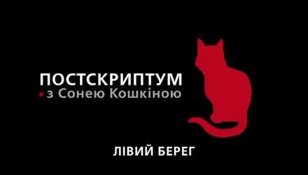 Постскриптум. Про борьбу украинских правоохранительных органов между собой