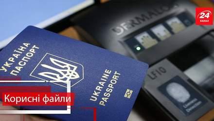 Полезные файлы. Что нужно для изготовления биометрического паспорта