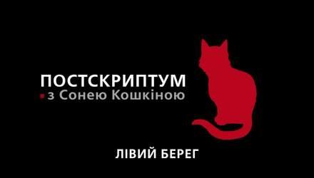 Постскриптум. Украине еще есть чему поучиться у других стран