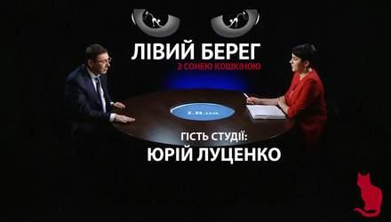 Про другий термін Порошенка, судову реформу та конфлікт із НАБУ, – інтерв'ю з Юрієм Луценком