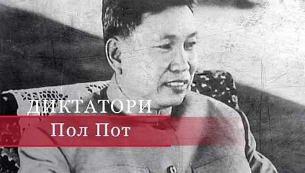 Пол Пот – прокляття Камбоджі