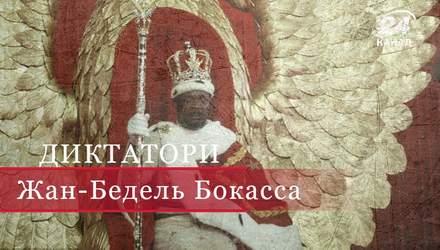 """Жан-Бедель Бокасса – """"темношкірий Наполеон"""", канібал і 13-й Апостол"""