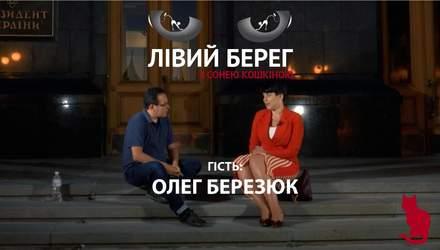 О голодовке и деспотических метода центральной власти относительно Львова,– интервью с Березюком