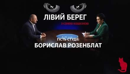 Про кримінальну справу, хабар, бурштин і депутатство – інтерв'ю з  Бориславом Розенблатом