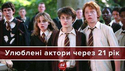 """Як змінилися актори з """"Гаррі Поттера"""": фотопорівняння"""