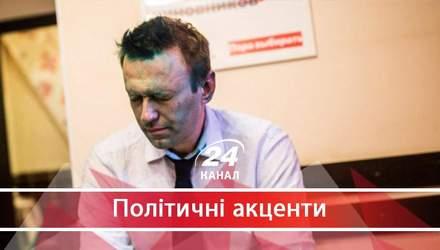 """""""Путін з іншим обличчям"""": на що вказує авторитаристська поведінка Навального"""