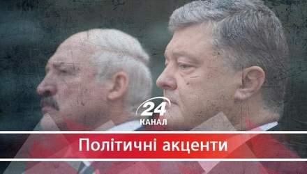 Що криється за лаштунками переговорів Порошенка з Лукашенком