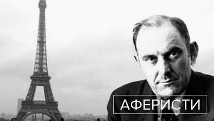 Аферисты. Виктор Люстиг – тот, кто оставил в дураках Аль Капоне и дважды продал Эйфелевую башню