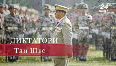 Параноїдальний диктатор М'янми, який спирався на астрологів і релігію – Тан Шве