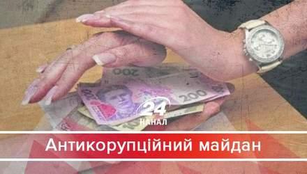 Чому через шахрайство влади Україна може залишитись без грошей і з корупцією