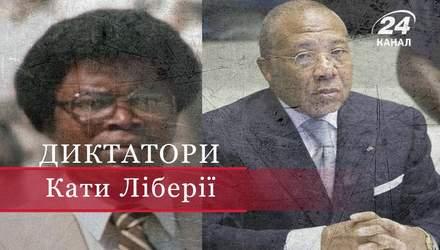 Криваві диктатори Ліберії: Семуель Дое і Чарльз Тейлор