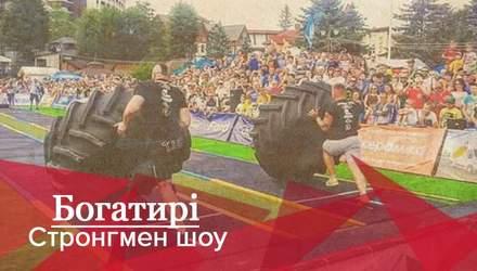 Богатыри. Стронгмен-шоу: этап Кубка Украины по стронгмену в Трускавце