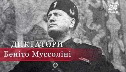 Крах диктатора Беніто Муссоліні: останні дні перед стратою