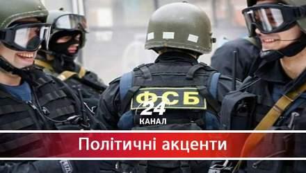 Як російське ФСБ проявило свою терористичну сутність