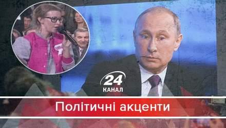 Для чого насправді Кремль висунув конкурентку Путіна