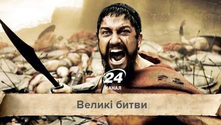 Великие битвы. Грандиозный поединок 300 спартанцев