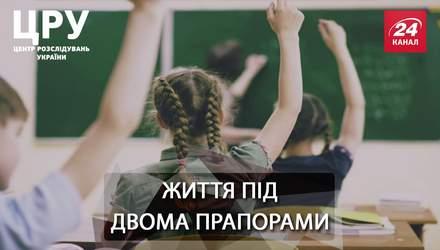 Чому закон про освіту розбурхав нові сепаратистські настрої в країні