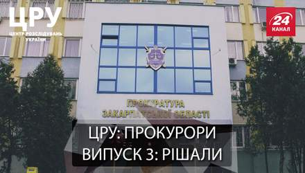 Якими статками володіють одіозні прокурори Закарпаття: резонансне розслідування