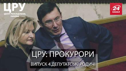 """Резонансное расследование об """"уютном сосуществовании"""" прокуроров и депутатов"""