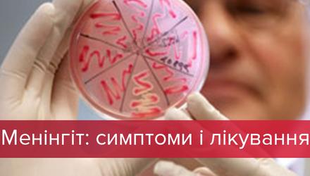 Менингит: причины, симптомы и лечение смертельной болезни
