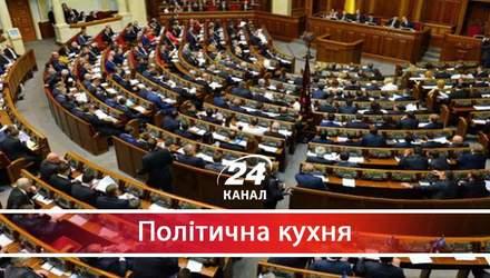 Які брудні ігри точаться в українській політиці