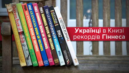 Впечатляющие достижения украинцев из Книги рекордов Гиннеса