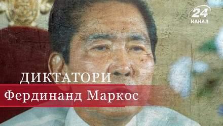 """Золотий диктатор"" Фердинанд Маркос"