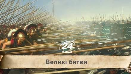 Великі битви. Вирішальний поєдинок між Македонським і перським царем Дарієм III
