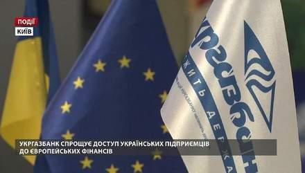 УКРГАЗБАНК спрощує доступ українських підприємств до європейських фінансів