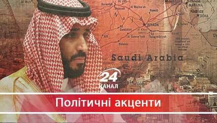 Корупція, арешти і принци: за що чи проти чого борються насправді в Саудівській Аравії