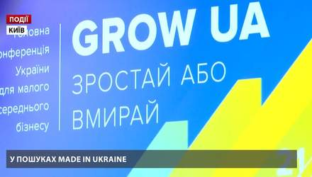 У пошуках Made in Ukraine