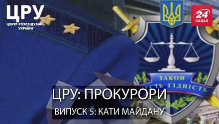 Кто из прокуроров имеет успешную карьеру после преступлений, совершенных против активистов Евромайдана