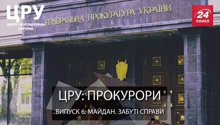 Почему прокуроры до сих пор не расследуют резонансные преступления против майдановцев